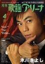 月刊 歌謡アリーナ 2009年 04月号 [雑誌]