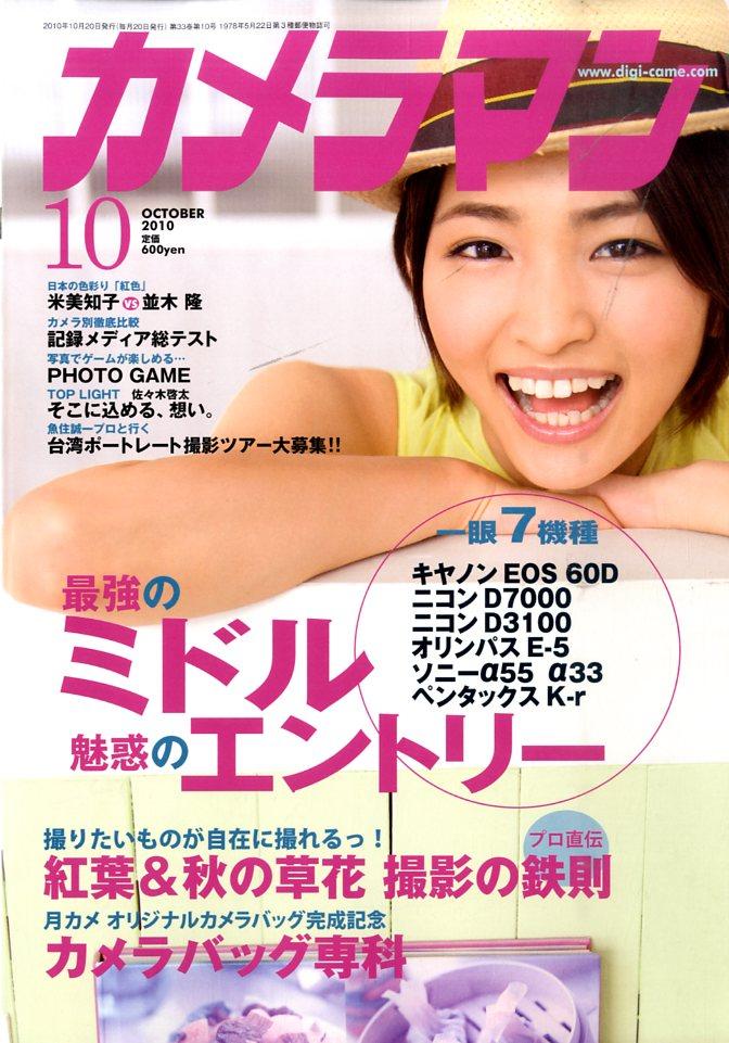 カメラマン2010年10月号