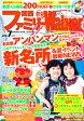 関西ファミリーウォーカー 2010年 07月号 [雑誌]