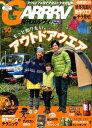 ガルヴィ 2010年 10月号 [雑誌]