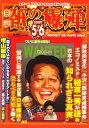 月刊 紙の爆弾 2009年 06月号 [雑誌]