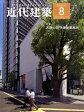近代建築 2010年 08月号 [雑誌]