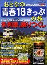 おとなの青春18きっぷの旅 2009年 12月号 [雑誌]