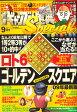 ギャンブル宝典Special (スペシャル) 2009年 09月号 [雑誌]