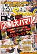 ギャンブル宝典Special (スペシャル) 2009年 11月号 [雑誌]