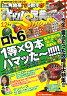 ギャンブル宝典Special (スペシャル) 2008年 12月号 [雑誌]