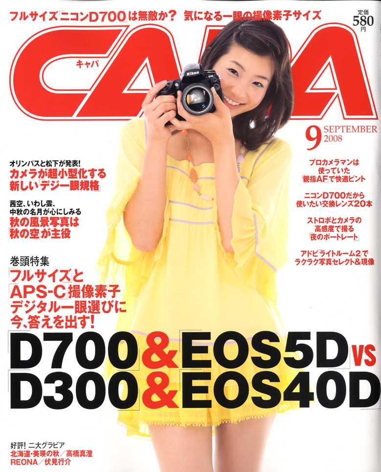 CAPA 2008年09月号