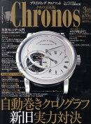 Chronos (����Υ�) ������ 2011ǯ 03��� [����]
