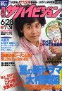 月刊 ザハイビジョン 中部版 2009年 08月号 [雑誌]
