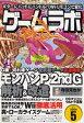 ゲームラボ 2008年 05月号 [雑誌]