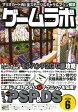 ゲームラボ 2008年 06月号 [雑誌]
