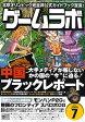 ゲームラボ 2008年 07月号 [雑誌]