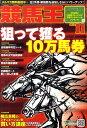 競馬王 2010年 11月号 [雑誌]