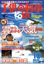 子供の科学 2010年 10月号 [雑誌]