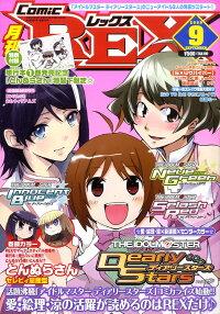�_Comic_REX_(���ߥå���å���)_2009ǯ_09���_[����]