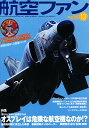 航空ファン 2010年 12月号 [雑誌]