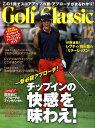 Golf Classic (ゴルフクラッシック) 2010年 12月号 [雑誌]