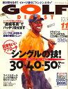 ゴルフダイジェスト 雑誌 画像
