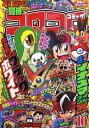 別冊 コロコロコミック Special (スペシャル) 2010年 10月号 [雑誌]