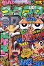 月刊 コロコロコミック 2010年 12月号 [雑誌]