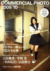 COMMERCIAL_PHOTO_(���ޡ�����롦�ե���)_2009ǯ_10���_[����]