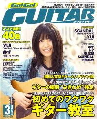 Go_!_Go_!_GUITAR_(������)_2010ǯ_03���_[����]