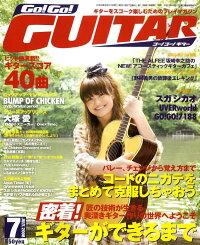 Go_!_Go_!_GUITAR_(������)_2008ǯ_07���_[����]