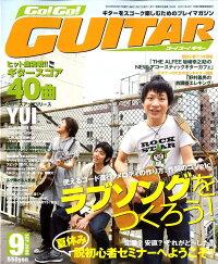 Go_!_Go_!_GUITAR_(������)_2008ǯ_09���_[����]