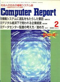 Computer_Report_(����ԥ塼������ݡ���)_2009ǯ_02���_[����]
