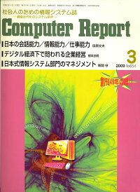 Computer_Report_(����ԥ塼������ݡ���)_2009ǯ_03���_[����]