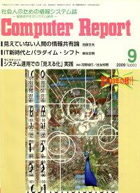 Computer_Report_(����ԥ塼������ݡ���)_2009ǯ_09���_[����]