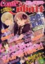 Comic Cobalt (コミックコバルト) 2010年 10月号 [雑誌]