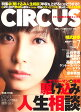 CIRCUS (サーカス) 2008年 07月号 [雑誌]