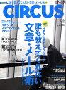 CIRCUS (サーカス) 2010年 09月号 [雑誌]