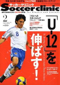 Soccer_clinic_(���å�������˥å�)_2009ǯ_02���_[����]