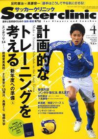 Soccer_clinic_(���å�������˥å�)_2009ǯ_04���_[����]