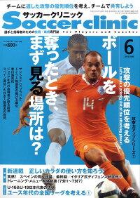 Soccer_clinic_(���å�������˥å�)_2010ǯ_06���_[����]