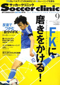 Soccer_clinic_(���å�������˥å�)_2008ǯ_09���_[����]