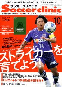 Soccer_clinic_(���å�������˥å�)_2009ǯ_10���_[����]