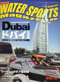 Hot_WATER_SPORTS_Magazine_(�ۥåȥ������������ݡ��ĥޥ�����)_2008ǯ_06���_[����]