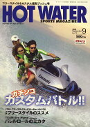 Hot WATER SPORTS Magazine (�ۥåȥ������������ݡ��ĥޥ�����) 2009ǯ 09��� [����]