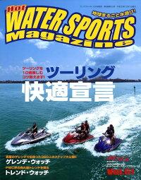 Hot_WATER_SPORTS_Magazine_(�ۥåȥ������������ݡ��ĥޥ�����)_2008ǯ_10���_[����]