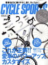 CYCLE SPORTS (サイクルスポーツ) 2010年 06月号 [雑誌]