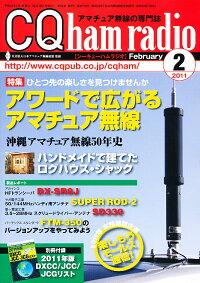 CQ_ham_radio_(�ϥ�饸��)_2011ǯ_02���_[����]