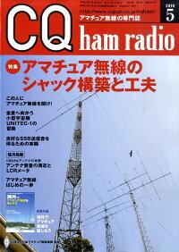 CQ_ham_radio_(�ϥ�饸��)_2010ǯ_05���_[����]