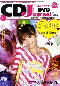 CD_Journal_(���㡼�ʥ�)_2009ǯ_11���_[����]