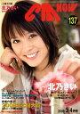 CM NOW (シーエム・ナウ) 2009年 03月号 [雑誌]