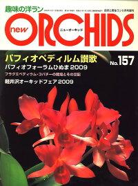 new_ORCHIDS_(�˥塼���������å�)_2009ǯ_09���_[����]