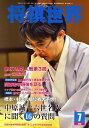将棋世界 2009年 07月号 [雑誌]