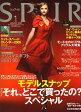 SPUR (シュプール) 2008年 01月号 [雑誌]